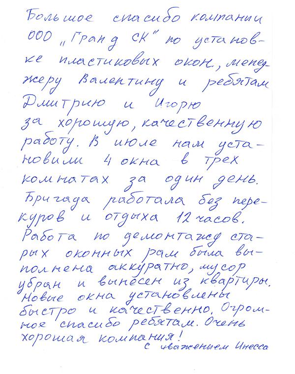 Пластиковые окна Сургут Югорская 1/2 Инесса Отзыв
