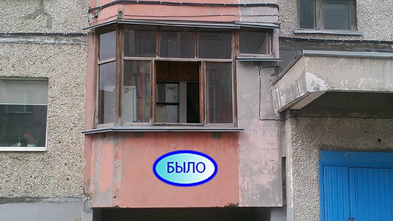 Пластиковые окна Сургут ул. Привокзальная 22 ДО