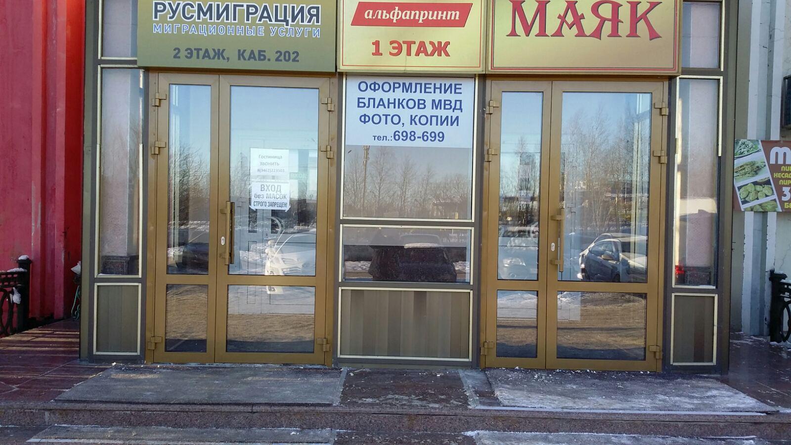 ул. Маяковского 51 Установка пластиковых дверей Фото 1
